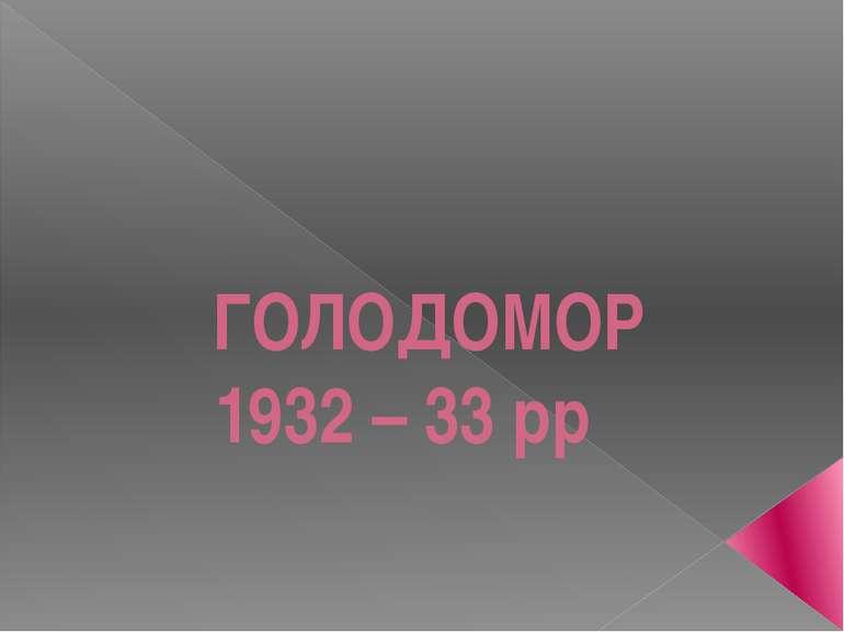 ГОЛОДОМОР 1932 – 33 рр