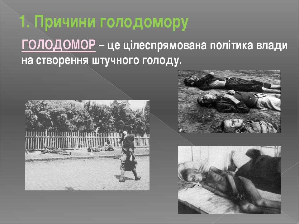 1. Причини голодомору ГОЛОДОМОР – це цілеспрямована політика влади на створен...