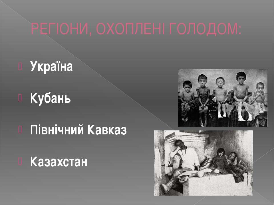 РЕГІОНИ, ОХОПЛЕНІ ГОЛОДОМ: Україна Кубань Північний Кавказ Казахстан