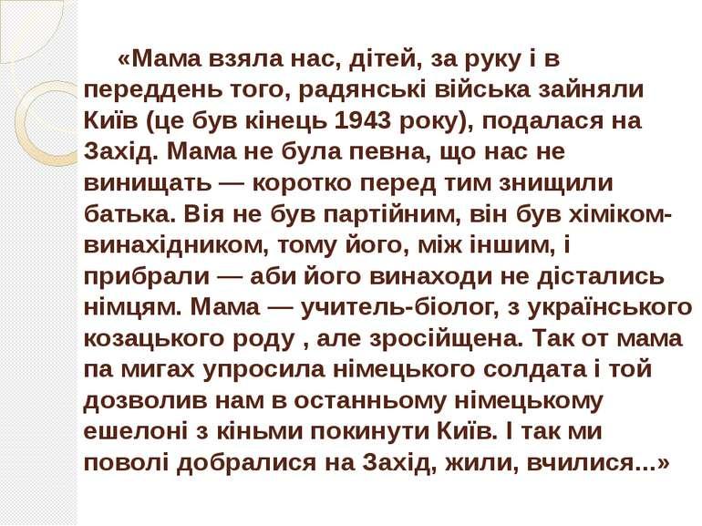 «Мама взяла нас, дітей, за руку і в переддень того, радянські війська зайняли...