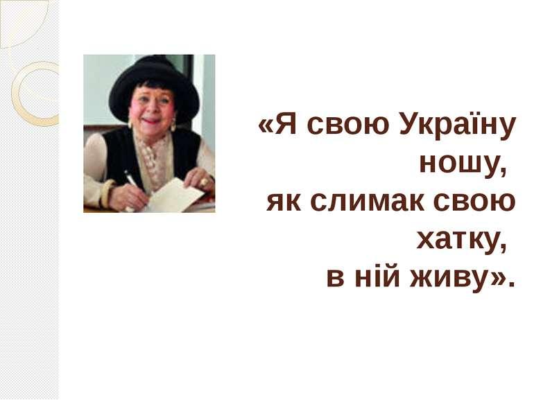 «Я свою Україну ношу, як слимак свою хатку, в ній живу».