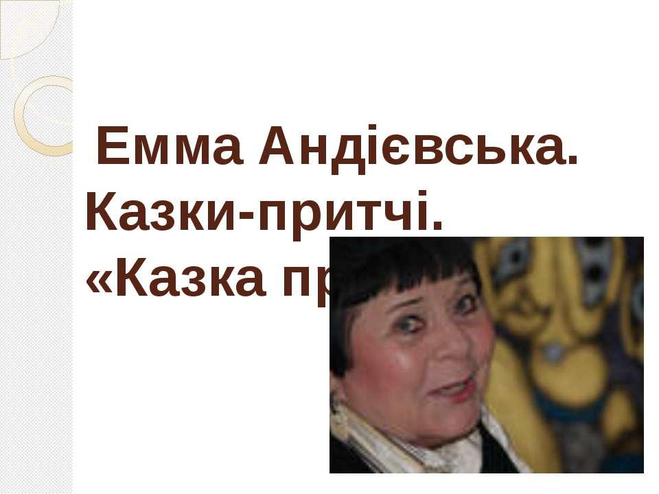 Емма Андієвська. Казки-притчі. «Казка про яян»