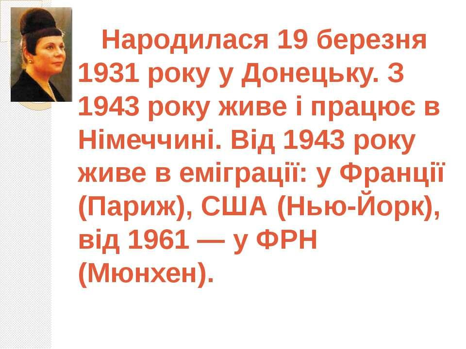 Народилася 19 березня 1931 року у Донецьку. З 1943 року живе і працює в Німеч...