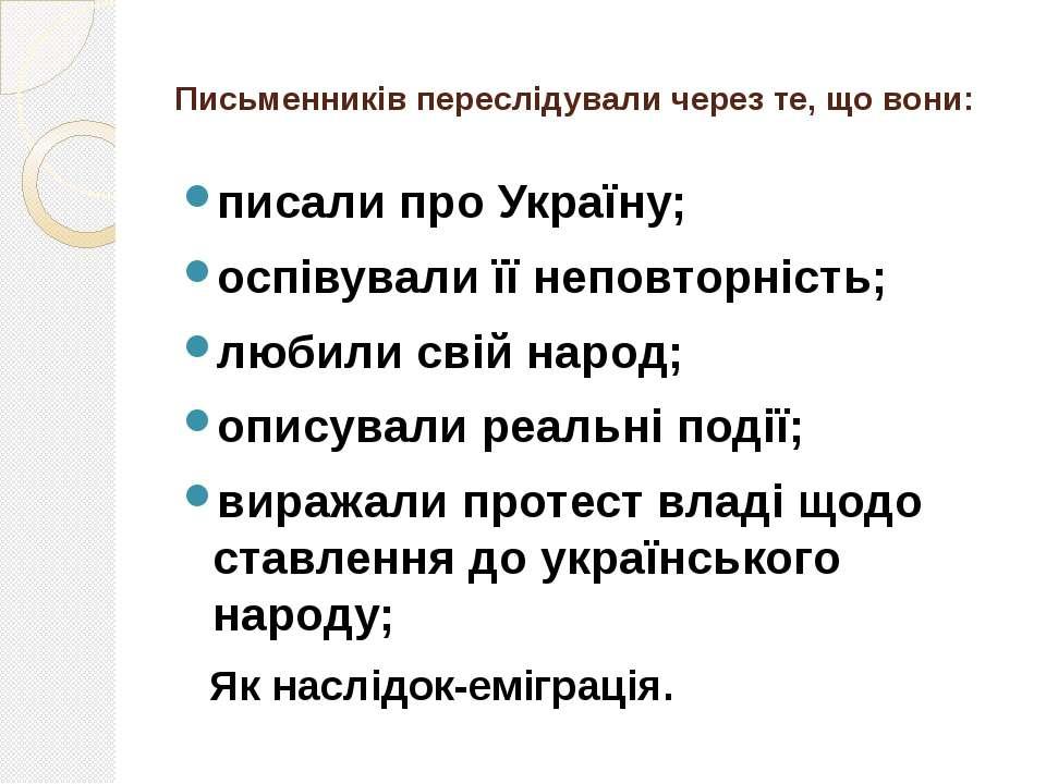 Письменників переслідували через те, що вони: писали про Україну; оспівували ...