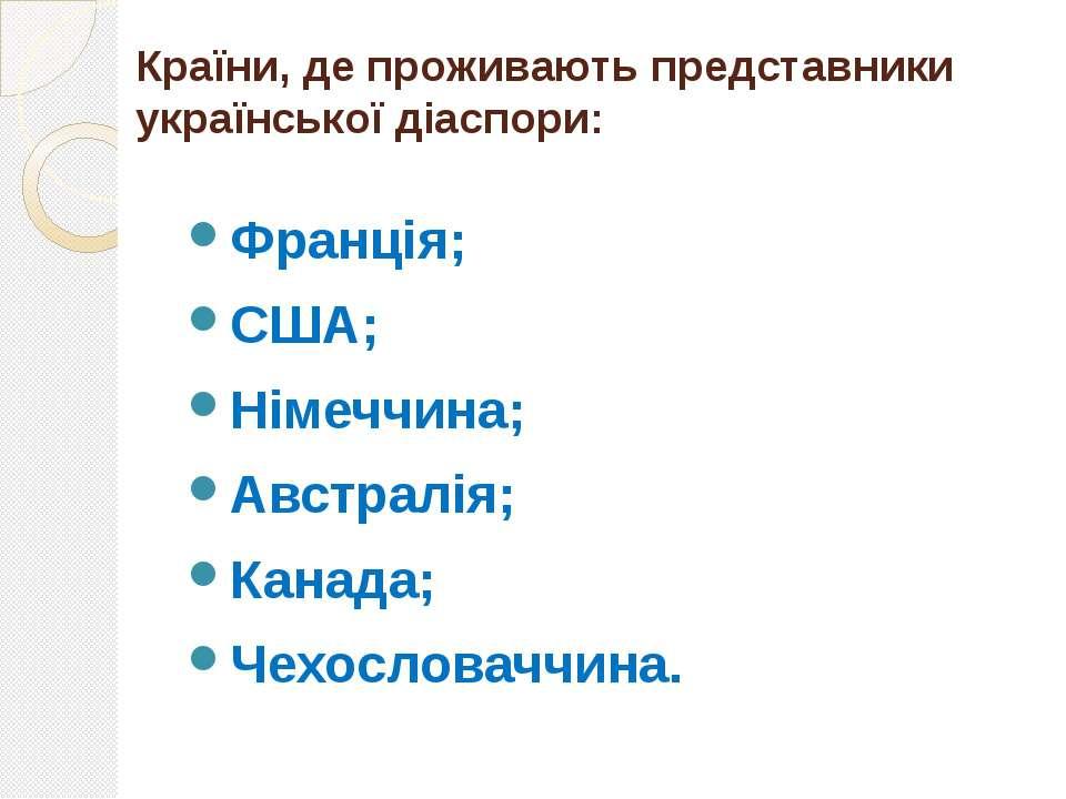 Країни, де проживають представники української діаспори: Франція; США; Німечч...