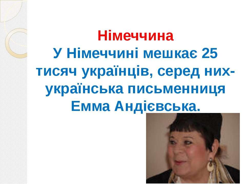 Німеччина У Німеччині мешкає 25 тисяч українців, серед них-українська письмен...