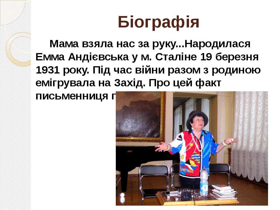 Біографія Мама взяла нас за руку...Народилася Емма Андієвська у м. Сталіне 19...