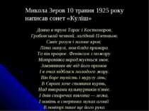 Микола Зеров 10 травня 1925 року написав сонет «Куліш» Давно в труні Тарас і ...