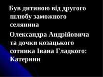 Був дитиною від другого шлюбу заможного селянина Олександра Андрійовича та до...