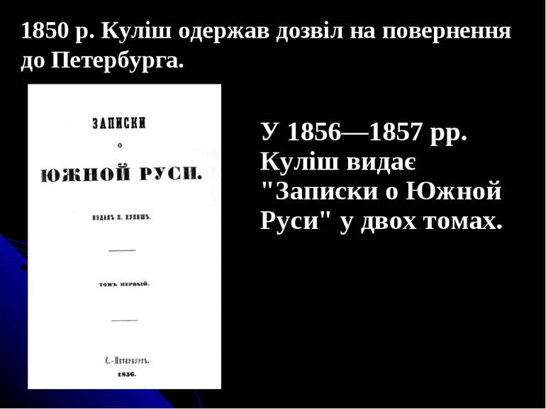 """У 1856—1857 рр. Куліш видає """"Записки о Южной Руси"""" у двох томах. 1850 р. Кулі..."""