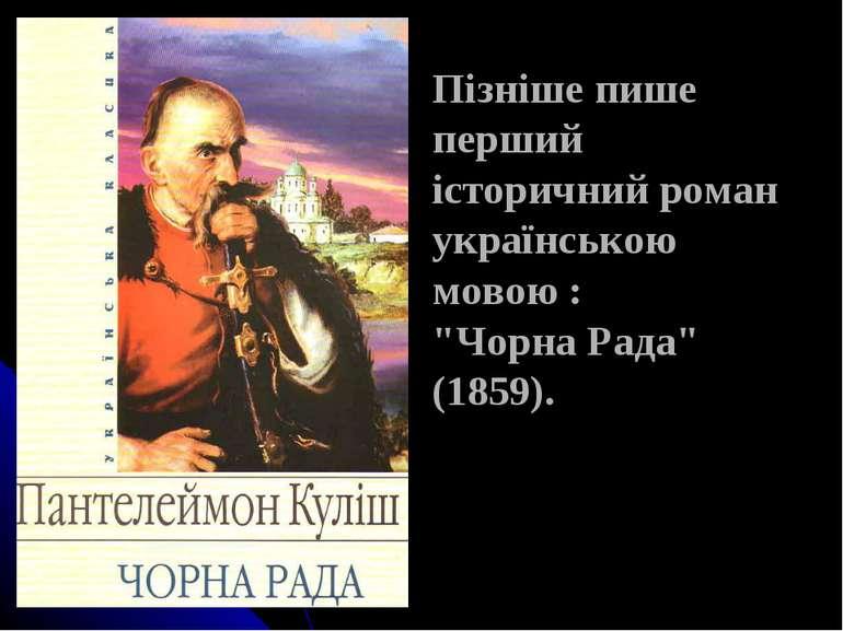 """Пізніше пише перший історичний роман українською мовою : """"Чорна Рада"""" (1859)."""