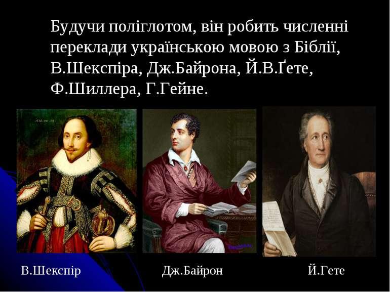 Будучи поліглотом, він робить численні переклади українською мовою з Біблії, ...