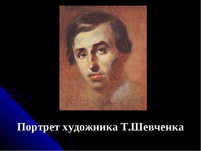 Портрет художника Т.Шевченка