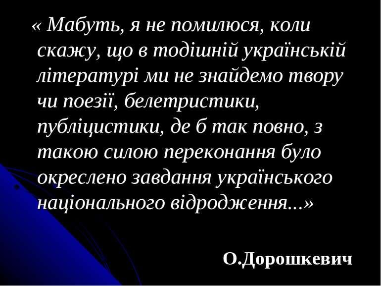 « Мабуть, я не помилюся, коли скажу, що в тодішній українській літературі ми ...