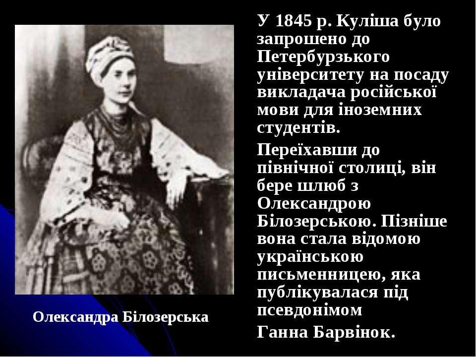У 1845 р. Куліша було запрошено до Петербурзького університету на посаду викл...