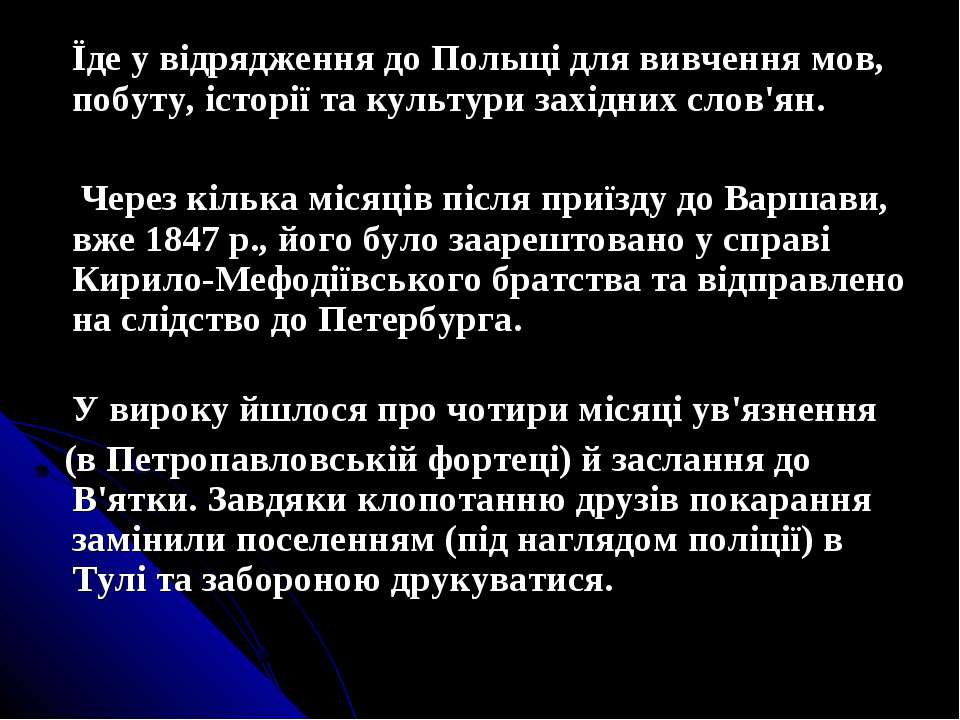 Їде у відрядження до Польщі для вивчення мов, побуту, історії та культури зах...
