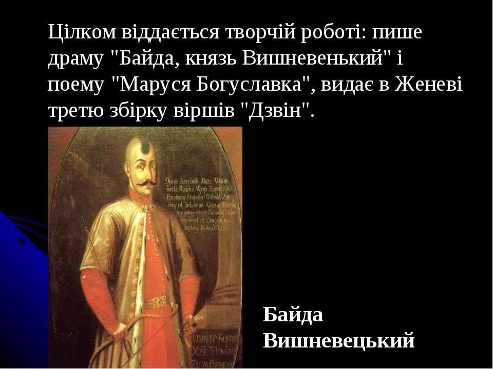 """Цілком віддається творчій роботі: пише драму """"Байда, князь Вишневенький"""" і по..."""