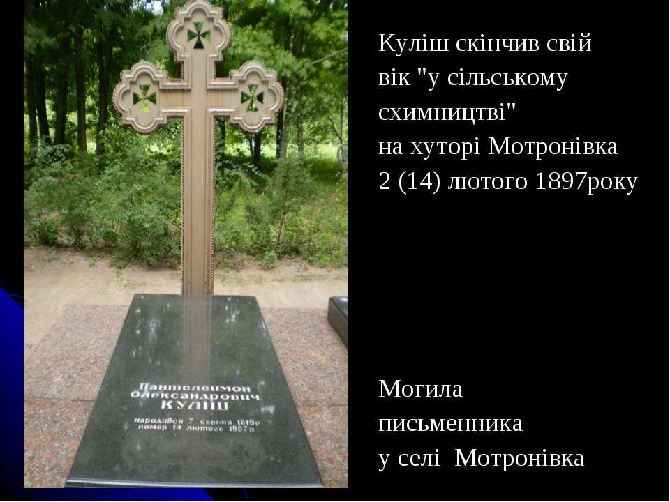 """Куліш скінчив свій вік """"у сільському схимництві"""" на хуторі Мотронівка 2 (14) ..."""