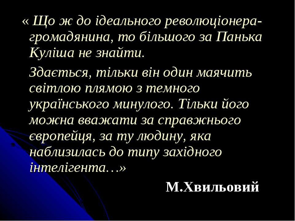 « Що ж до ідеального революціонера-громадянина, то більшого за Панька Куліша ...