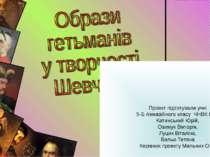 Проект підготували учні 5-Б гімназійного класу ЧНВК №13 Катинський Юрій, Озим...