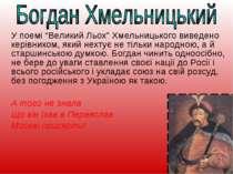 """У поемі """"Великий Льох"""" Хмельницького виведено керівником, який нехтує не тіль..."""