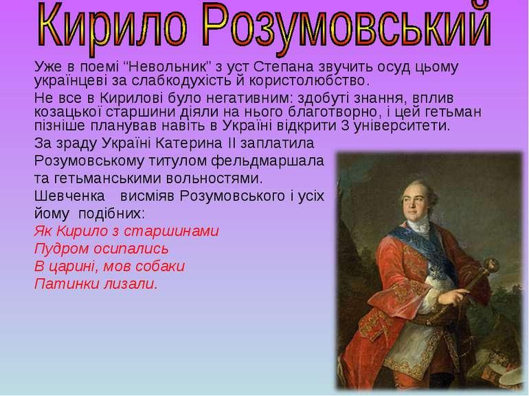 """Уже в поемі """"Невольник"""" з уст Степана звучить осуд цьому українцеві за слабко..."""