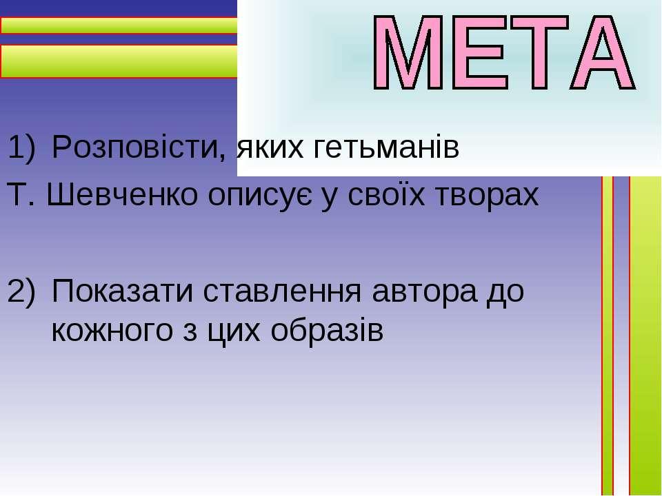 Розповісти, яких гетьманів Т. Шевченко описує у своїх творах Показати ставлен...