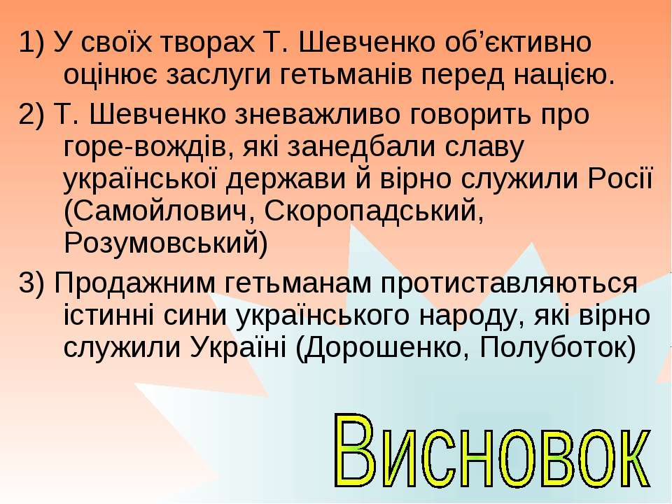 1) У своїх творах Т. Шевченко об'єктивно оцінює заслуги гетьманів перед націє...