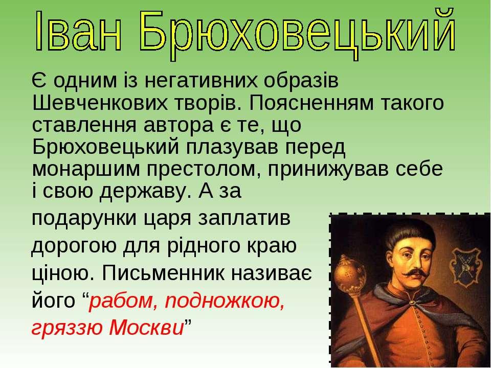 Є одним із негативних образів Шевченкових творів. Поясненням такого ставлення...