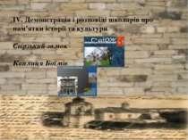 ІV. Демонстрація і розповіді школярів про пам'ятки історії та культури Свірзь...