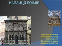 Підготували учениці IV-гімназійного класу Сміхура Ольга Вітковська Катерина К...