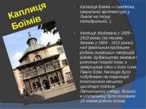 Каплиця Боїмів Капли ця Боїмів — пам'ятка сакральної архітектури у Львові на ...