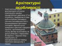 Архітектурні особливості Зовні каплиця своєю архітектурно-об'ємною композиціє...