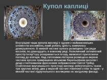 Купол каплиці Внутрішня чаша купола каплиці є одним з найважливіших елементів...