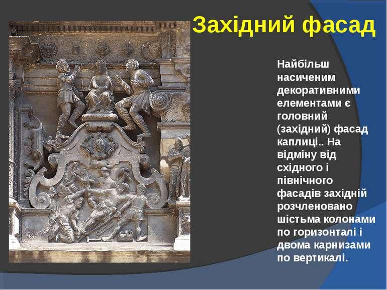 Західний фасад Найбільш насиченим декоративними елементами є головний (західн...