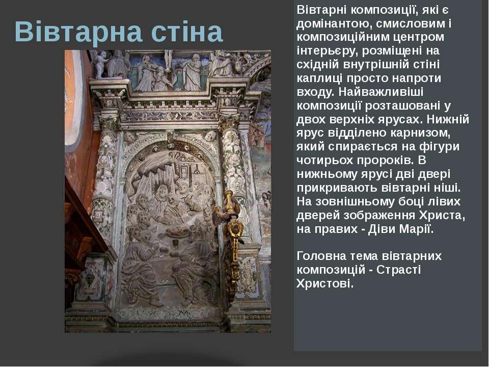 Вівтарна стіна Вівтарні композиції, які є домінантою, смисловим і композиційн...