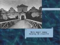 Фото воріт замку початку ХХ століття