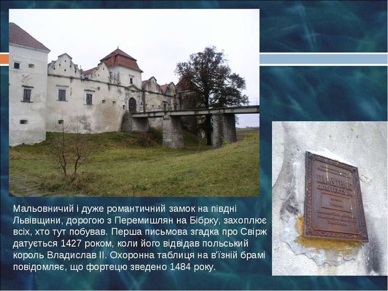 Мальовничий і дуже романтичний замок на півдні Львівщини, дорогою з Перемишля...
