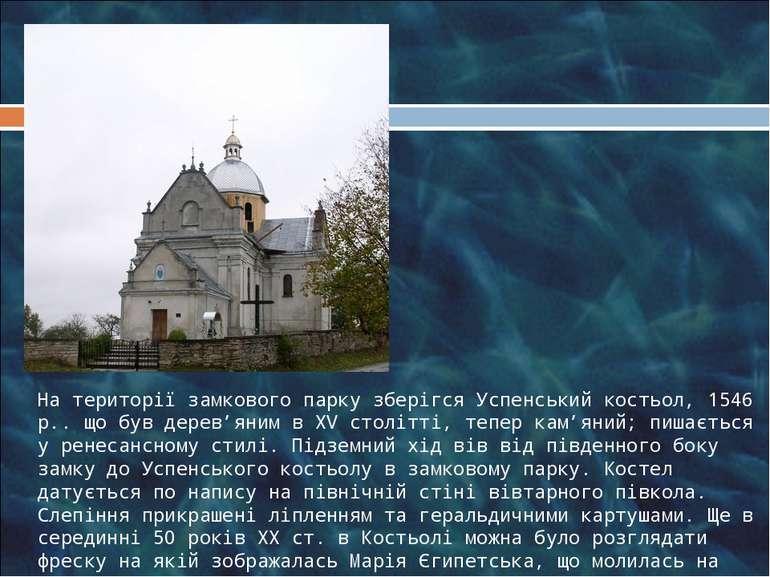 На території замкового парку зберігся Успенський костьол, 1546 р.. що був дер...