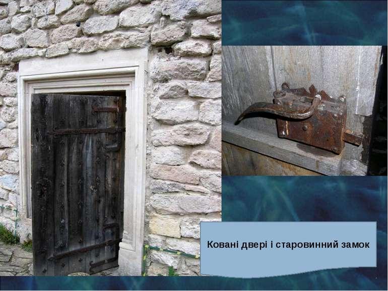 Ковані двері і старовинний замок
