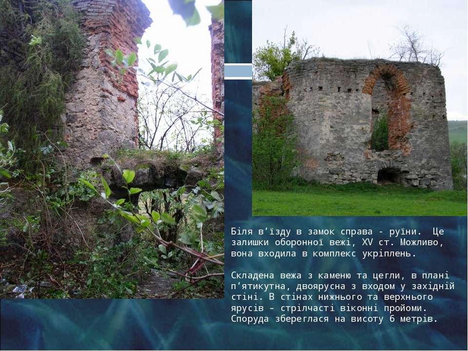 Біля в'їзду в замок справа - руїни. Це залишки оборонної вежі, ХV ст. Можливо...