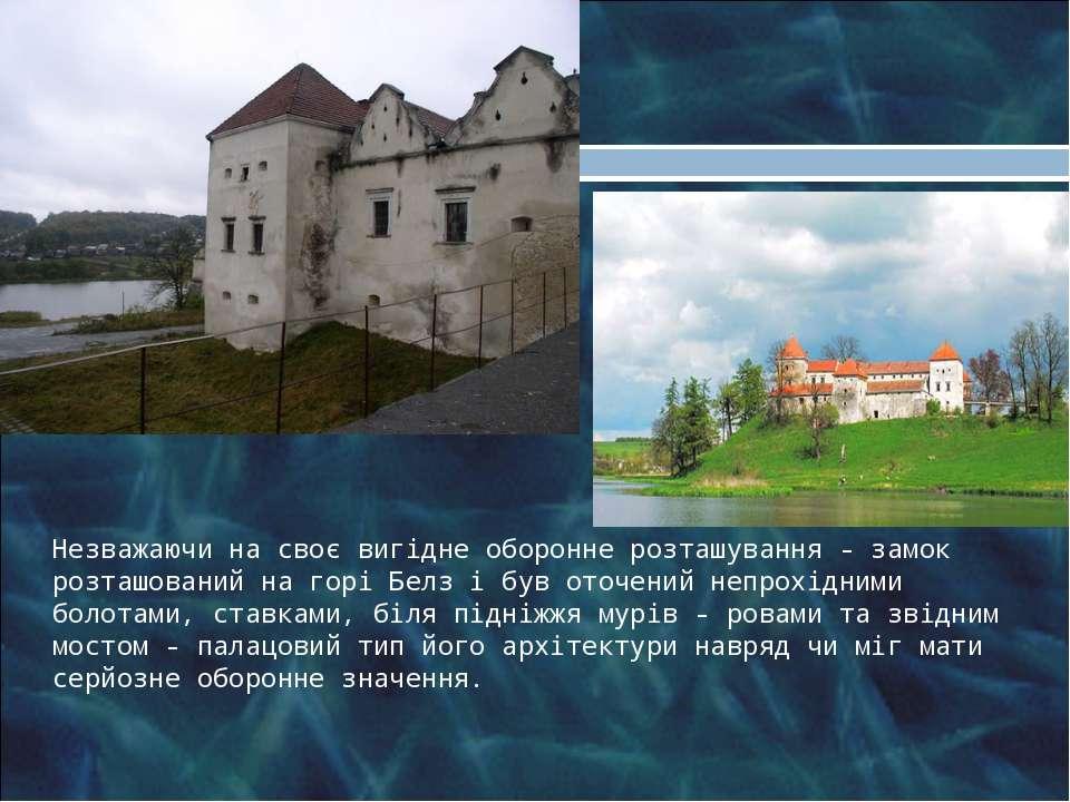 Незважаючи на своє вигідне оборонне розташування - замок розташований на горі...