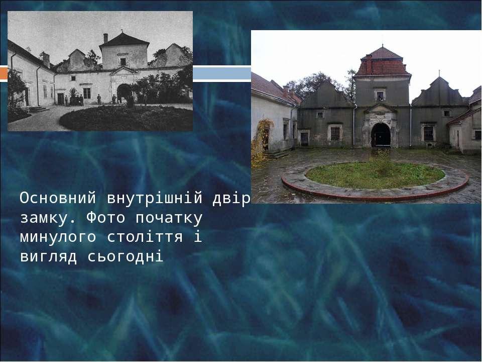 Основний внутрішній двір замку. Фото початку минулого століття і вигляд сьогодні
