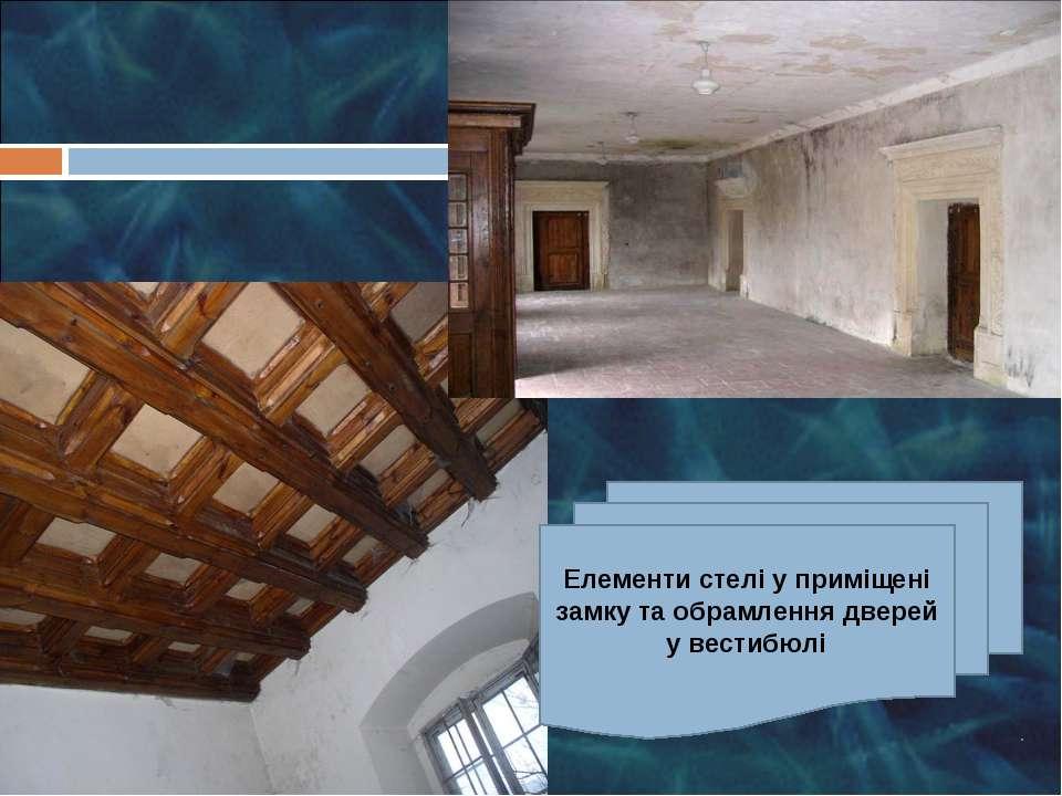 Елементи стелі у приміщені замку та обрамлення дверей у вестибюлі
