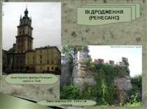 Замок-фортеця (XIII - XVII ст.) м. Ужгород Вежа Корнякта (дзвіниця Успенської...