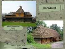Садиба з с. Гусний (с. ХІХ ст.) м. Ужгород Трійці св. церква (1654, 1870ті) м...