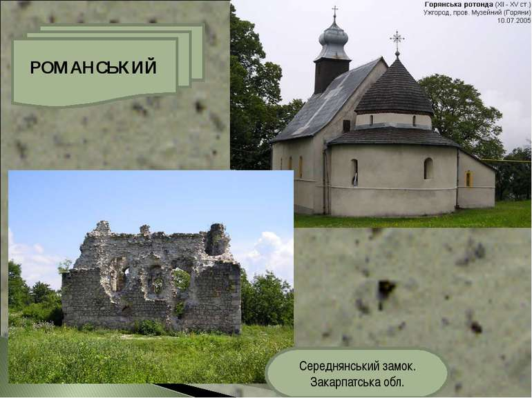 РОМАНСЬКИЙ Середнянський замок. Закарпатська обл.
