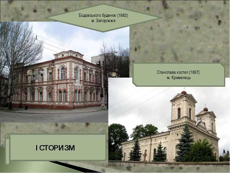 ІСТОРИЗМ Бодовського будинок (1882) м. Запоріжжя Станіслава костел (1857) м. ...