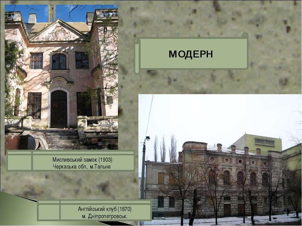 Мисливський замок (1903) Черкаська обл., м.Тальне Англійський клуб (1870) м. ...