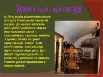 Із 70-х років розпочинається історія Олеського замку як музею. До нього звозя...